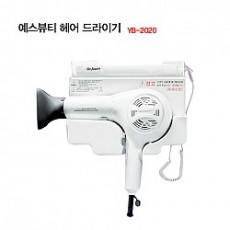 헤어드라이기(드라이+고대기/YB-2020)